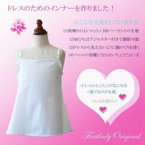 463720834ddfa さらにLサイズのものは、胸の部分を二重にしました。 胸の膨らみが気になり始めたお嬢様のための細かい配慮。 子供ドレス ...