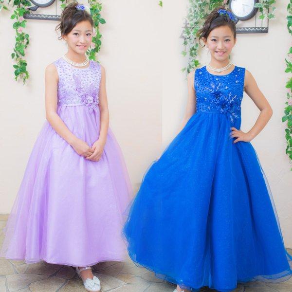 画像1: 子供ドレス エレンロング ネイビー ライラック 豪華ビーズ刺繍のロングドレス (1)