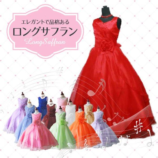 画像1: 子供ドレス キッズドレス サフラン ロング丈 (1)