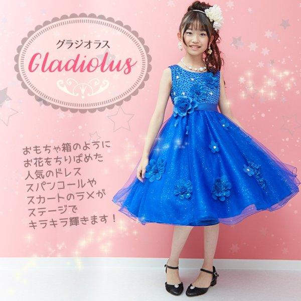 画像1: 子供ドレス キッズドレス グラジオラス 発表会 フォーマル 高級 コンクール 子供ドレス (1)