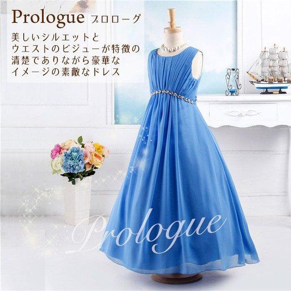 画像1: 子供ドレス ロングドレス プロロ ーグ キッズドレス コンクール 演奏会 ジュニアドレス (1)
