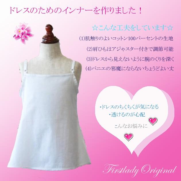 7a83f68126131  オリジナル子供ドレス用 インナー キャミソール 肩紐調節ができる コットン100% 肌触りもGOOD!  uw